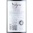 Ördög Cuvée 2014 - Vylyan - 85 pont ****